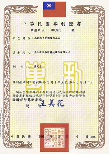 康弘欣欣荣誉-光能波半导体发热晶片专利(台湾)