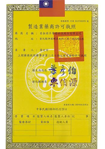 康弘欣欣荣誉-光台湾制造商许可证