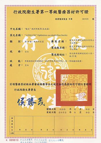 康弘欣欣荣誉-台湾医疗器材许可证