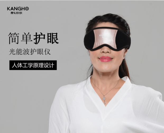 深圳康弘欣欣美容睡眠护眼仪对眼部的健康护理