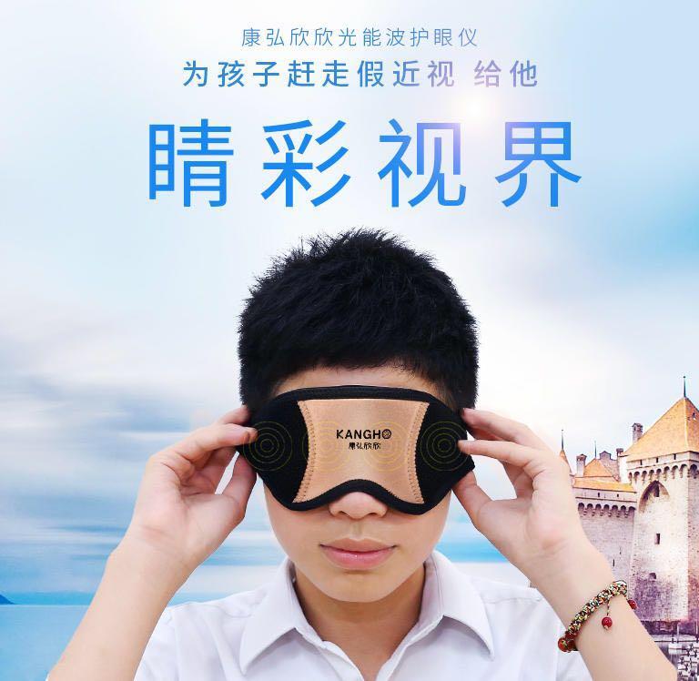 光能波学生护眼仪