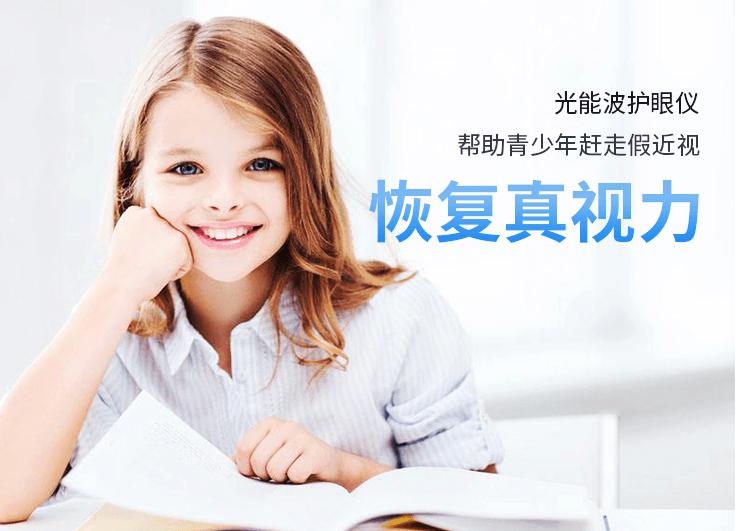 光能波护眼仪以母爱之名上线苏宁众筹2天突破15万