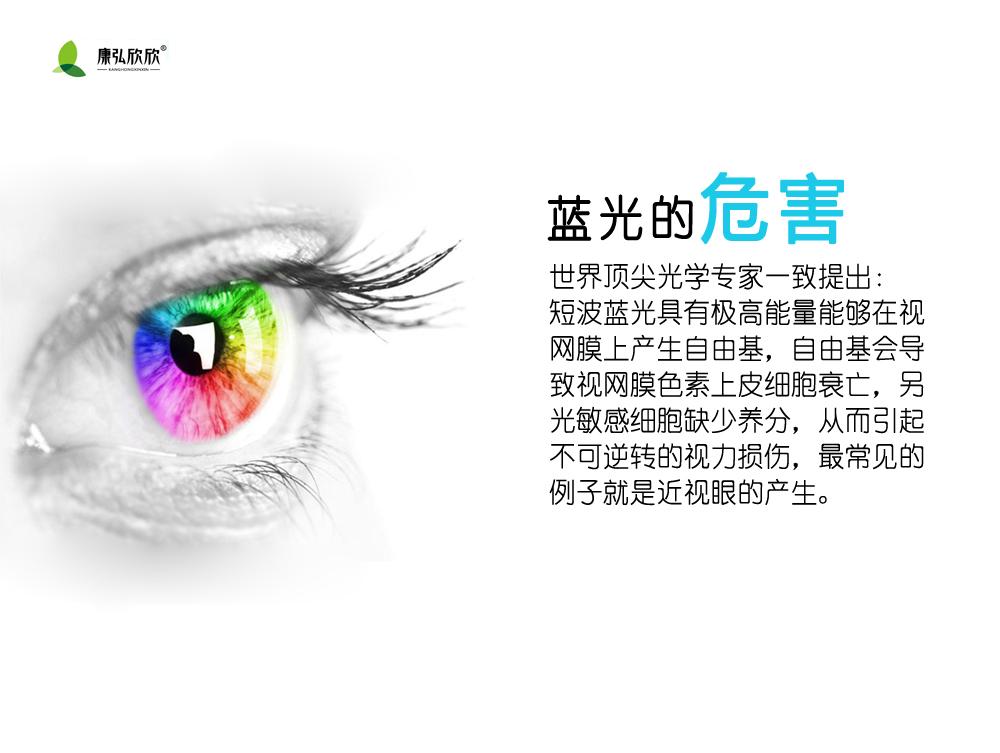 蓝光对眼睛有哪些伤害?蓝光来自哪里?