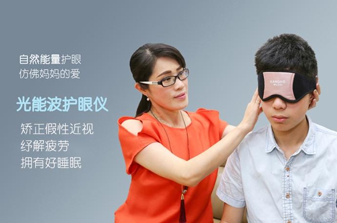 光能波护眼仪:自然能量护眼,仿佛妈妈的爱!